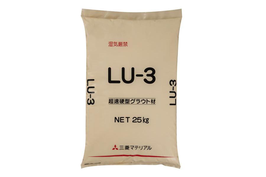 LU-3(三菱マテリアル製)